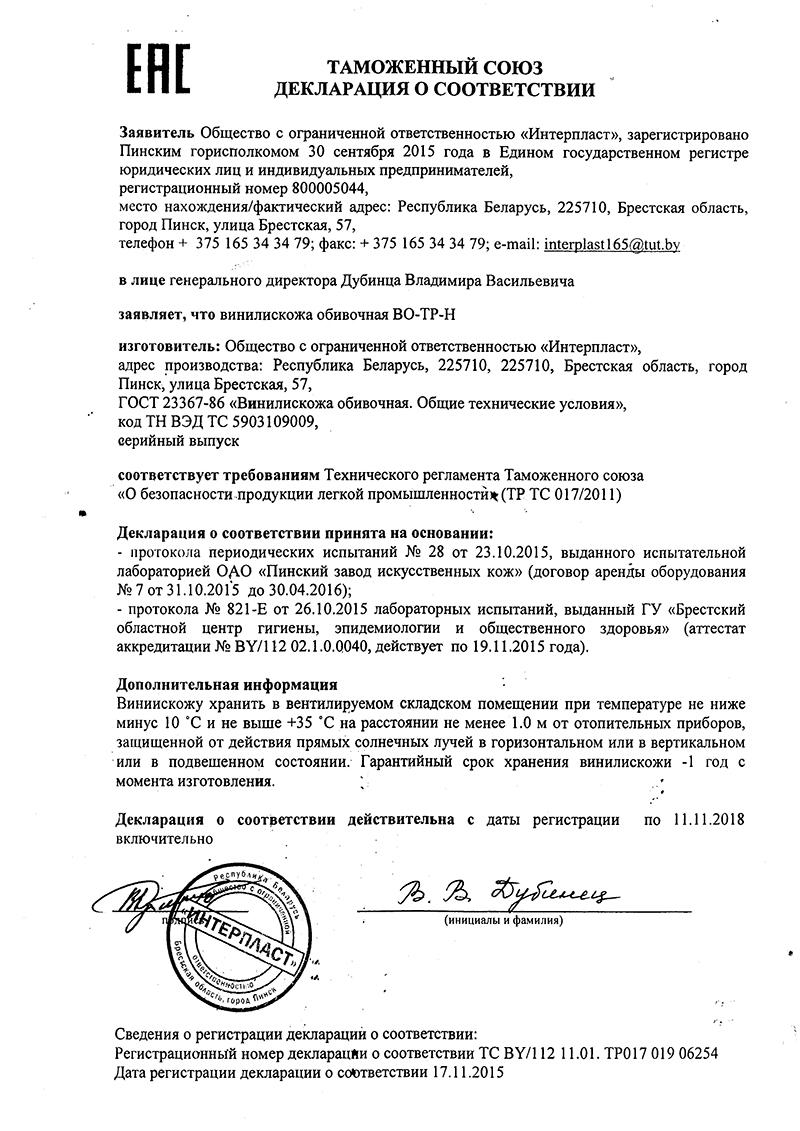 Сертификат винилискожа гост 11107-90 получение сертификата на перевозку грузов